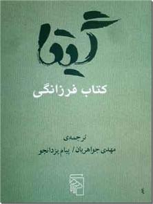 کتاب گیتا کتاب فرزانگی - بهاگاواد گیتا - خرید کتاب از: www.ashja.com - کتابسرای اشجع
