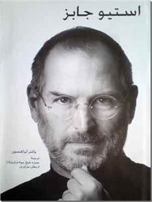 کتاب استیو جابز - زندگینامه بنیانگذار شرکت اپل - خرید کتاب از: www.ashja.com - کتابسرای اشجع