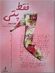 کتاب فقط پتی - اثری دیگر از نویسنده کتاب بابا لنگ دراز - خرید کتاب از: www.ashja.com - کتابسرای اشجع