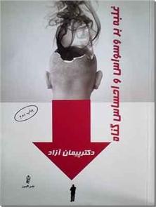 کتاب غلبه بر وسواس و احساس گناه - زندگی بدون احساس گناه - خرید کتاب از: www.ashja.com - کتابسرای اشجع
