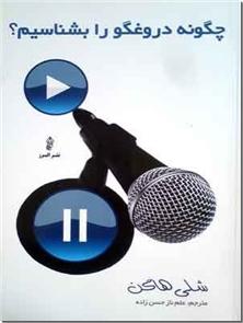 کتاب چگونه دروغ گو را بشناسیم؟ - چگونه می توان دروغگو را شناخت؟ - خرید کتاب از: www.ashja.com - کتابسرای اشجع