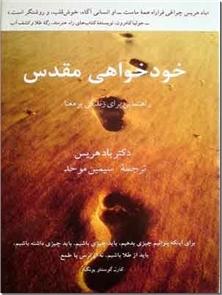 کتاب خودخواهی مقدس - راهنمایی برای زندگی پر معنا - خرید کتاب از: www.ashja.com - کتابسرای اشجع