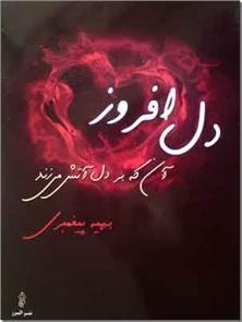 کتاب دل افروز، آن که برای دل آتش می زند - رمان ایرانی - خرید کتاب از: www.ashja.com - کتابسرای اشجع