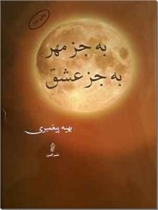 کتاب به جز مهر، به جز عشق - رمان ایرانی - خرید کتاب از: www.ashja.com - کتابسرای اشجع