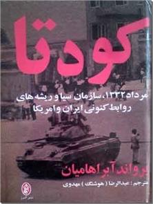 کتاب کودتا 28 مرداد - 28 مرداد 1332، سازمان سیا و ریشه های روابط کنونی ایران و آمریکا - خرید کتاب از: www.ashja.com - کتابسرای اشجع