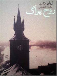 کتاب روح پراگ - زندگی, یادداشتها و مقالات کلیما - خرید کتاب از: www.ashja.com - کتابسرای اشجع