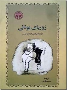 کتاب زوربای یونانی - داستانهای یونانی - خرید کتاب از: www.ashja.com - کتابسرای اشجع