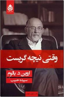 کتاب وقتی نیچه گریست با ترجمه سپیده حبیب - رمان - روانشناختی - خرید کتاب از: www.ashja.com - کتابسرای اشجع