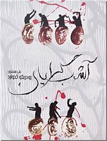کتاب آشوب گرایان - خشونت حکومتی - خرید کتاب از: www.ashja.com - کتابسرای اشجع