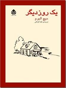 کتاب یک روز دیگر - داستان آمریکایی - خرید کتاب از: www.ashja.com - کتابسرای اشجع