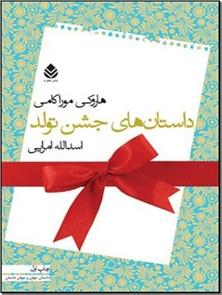 کتاب داستان های جشن تولد - مجموعه داستان - خرید کتاب از: www.ashja.com - کتابسرای اشجع