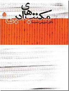 کتاب مکتب های ادبی - سبک شناسی در ادبیات - خرید کتاب از: www.ashja.com - کتابسرای اشجع