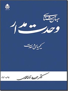 کتاب جهان شناسی وحدت مدار - کیمیای وحدت - خرید کتاب از: www.ashja.com - کتابسرای اشجع