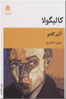 کتاب کالیگولا - نمایشنامه فرانسوی - خرید کتاب از: www.ashja.com - کتابسرای اشجع