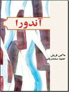 کتاب آندورا - نمایشنامه در دوازده تابلو - خرید کتاب از: www.ashja.com - کتابسرای اشجع