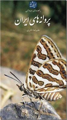 کتاب پروانه های ایران - راهنمای میدانی - 2 زبانه - خرید کتاب از: www.ashja.com - کتابسرای اشجع
