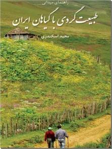 کتاب طبیعت گردی با گیاهان ایران - راهنمای میدانی - 2 زبانه - خرید کتاب از: www.ashja.com - کتابسرای اشجع