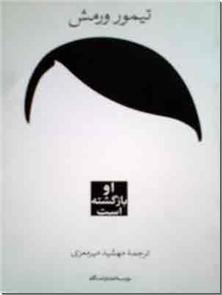 کتاب او بازگشته است - آدولف هیتلر بازگشته است - خرید کتاب از: www.ashja.com - کتابسرای اشجع