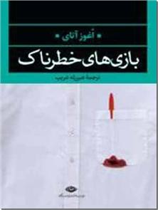 کتاب بازی های خطرناک - داستان مدرن ترکی - خرید کتاب از: www.ashja.com - کتابسرای اشجع