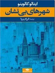 کتاب شهرهای بی نشان - داستانی از تاریخ قوبیلای قاآن - خرید کتاب از: www.ashja.com - کتابسرای اشجع