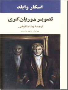 کتاب تصویر دوریان گری - شاهکاری از اسکار وایلد - خرید کتاب از: www.ashja.com - کتابسرای اشجع