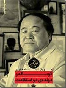 کتاب گوساله و دونده دو استقامت - دو داستان بلند - خرید کتاب از: www.ashja.com - کتابسرای اشجع