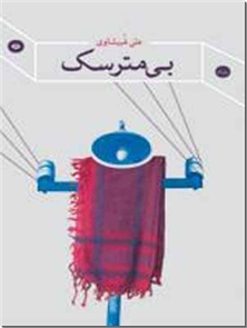 کتاب بی مترسک - داستانهای فارسی - خرید کتاب از: www.ashja.com - کتابسرای اشجع