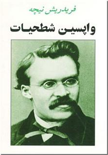 کتاب واپسین شطحیات نیچه -  - خرید کتاب از: www.ashja.com - کتابسرای اشجع
