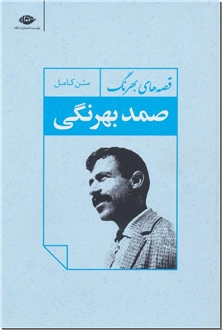 کتاب قصه های بهرنگ -  - خرید کتاب از: www.ashja.com - کتابسرای اشجع
