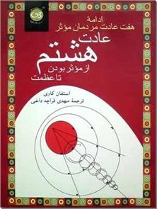 کتاب عادت هشتم - از موثر بودن تا عظمت - ادامه هفت عادت مردمان موثر - خرید کتاب از: www.ashja.com - کتابسرای اشجع