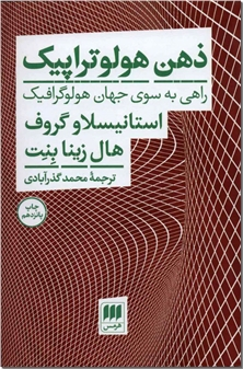 کتاب ذهن هولوتراپیک - راهی به سوی جهان هولوگرافیک - خرید کتاب از: www.ashja.com - کتابسرای اشجع