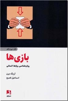 کتاب بازی ها - بازیها - روانشناسی روابط انسانی - خرید کتاب از: www.ashja.com - کتابسرای اشجع