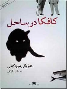 کتاب کافکا در ساحل موراکامی - کافکا در کرانه - خرید کتاب از: www.ashja.com - کتابسرای اشجع