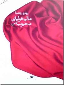 کتاب مالیخولیای محبوب من - داستان کوتاه فارسی - خرید کتاب از: www.ashja.com - کتابسرای اشجع