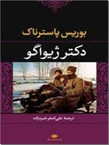 کتاب دکتر ژیواگو - داستان روسی - خرید کتاب از: www.ashja.com - کتابسرای اشجع