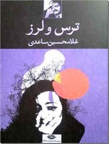 کتاب ترس و لرز - ساعدی - رمان ایرانی - خرید کتاب از: www.ashja.com - کتابسرای اشجع