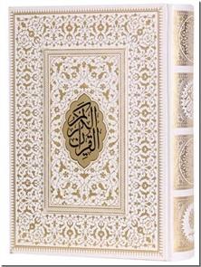 کتاب قرآن کریم سفید وزیری معطر و نفیس - همراه با کتابچه ثبت رویدادهای مهم زندگی - خرید کتاب از: www.ashja.com - کتابسرای اشجع