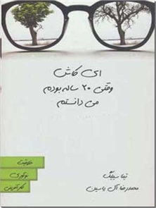 کتاب ای کاش وقتی 20 ساله بودم می دانستم - رازهایی ساده برای موفقیت در کسب و کار - خرید کتاب از: www.ashja.com - کتابسرای اشجع