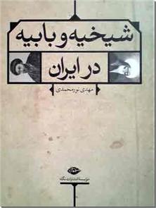 کتاب شیخیه و بابیه در ایران - تاریخ فرقه های ایران - خرید کتاب از: www.ashja.com - کتابسرای اشجع