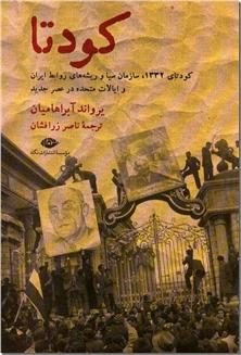 کتاب کودتا - کودتای 1332 سازمان سیا و ریشه های روابط ایران و ایالات متحده در عصر جدید - خرید کتاب از: www.ashja.com - کتابسرای اشجع