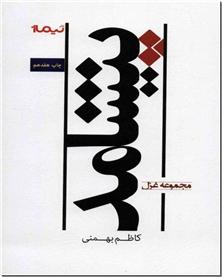 کتاب پیشامد - مجموعه غزل - خرید کتاب از: www.ashja.com - کتابسرای اشجع