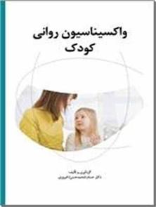 کتاب واکسیناسیون روانی کودک - با CD - کلیدهای تربیتی در رفتار با کودکان - خرید کتاب از: www.ashja.com - کتابسرای اشجع