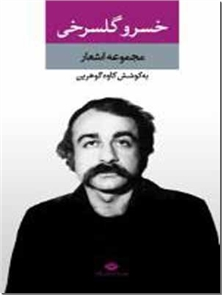 کتاب مجموعه اشعار خسرو گلسرخی - شاعران معاصر ایران - خرید کتاب از: www.ashja.com - کتابسرای اشجع