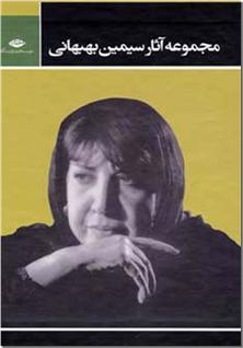 کتاب محموعه آثار سیمین بهبهانی - 3 جلدی قابدار - خرید کتاب از: www.ashja.com - کتابسرای اشجع