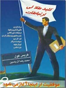 کتاب کلید طلایی ارتباطات - موفقیت از اینجا آغاز می شود - خرید کتاب از: www.ashja.com - کتابسرای اشجع