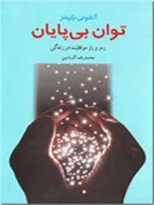 کتاب توان بی پایان - رمز و راز موفقیت در زندگی - خرید کتاب از: www.ashja.com - کتابسرای اشجع