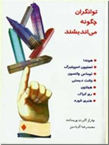 کتاب توانگران چگونه می اندیشند - موفق ترین مردان جهان از اندیشه هایشان سخن می گویند - خرید کتاب از: www.ashja.com - کتابسرای اشجع