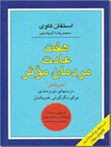 کتاب هفت عادت مردمان مؤثر - درس های نیرومندی برای دگرگونی خویشتن - خرید کتاب از: www.ashja.com - کتابسرای اشجع