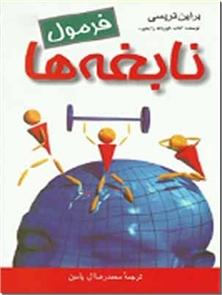 کتاب فرمول نابغه ها - برایان تریسی - شیوه های موفقیت - خرید کتاب از: www.ashja.com - کتابسرای اشجع