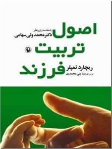 کتاب اصول تربیت فرزند - با مقدمه و زیر نظر محمد ولی سهامی - خرید کتاب از: www.ashja.com - کتابسرای اشجع
